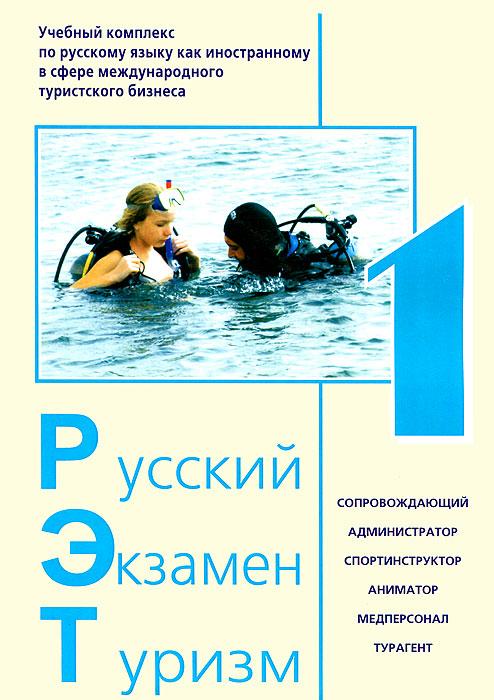 Русский. Экзамен. Туризм. РЭТ-1. Учебный комплекс по русскому языку как иностранному в сфере международного туристского бизнеса (+ CD)