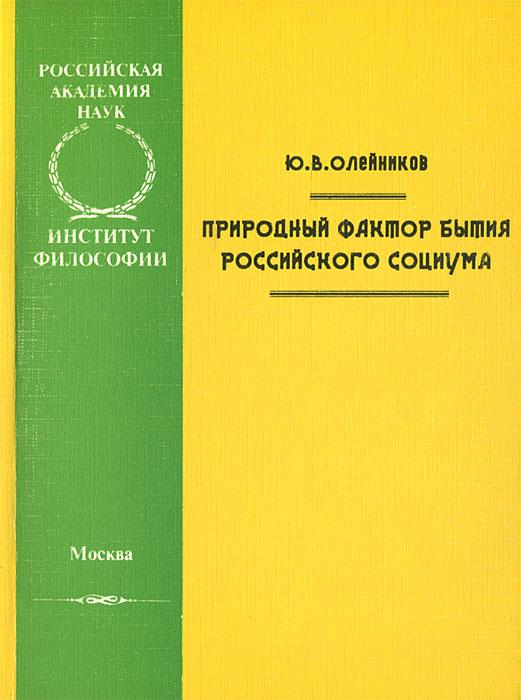 Природный фактор бытия российского социума