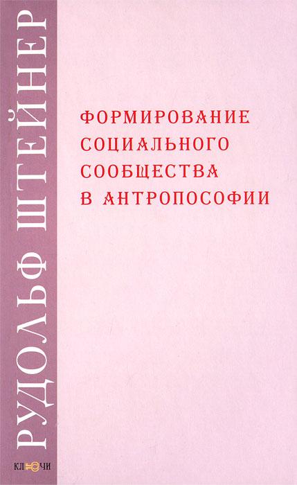Рудольф Штейнер Формирование социального сообщества в антропософии хочу сеятель выпущенном в 1923 году