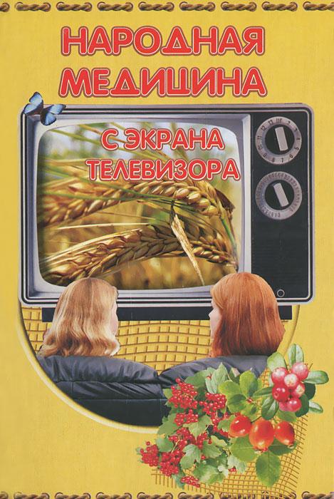 Народная медицина с экрана телевизора