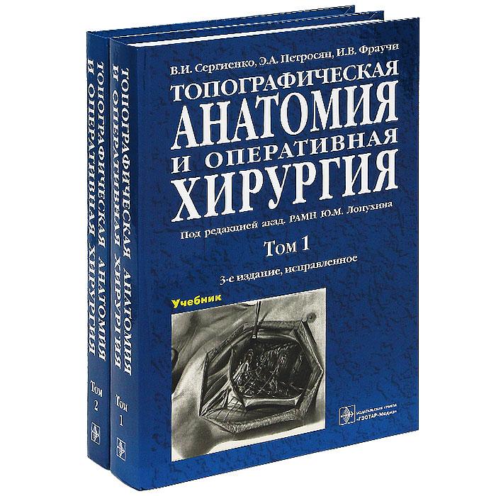 сергиенко топографическая анатомия pdf скачать