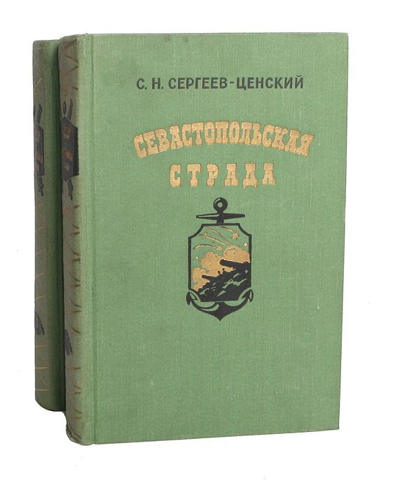Севастопольская страда (комплект из 2 книг)