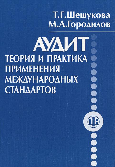 Аудит. Теория и практика применения международных стандартов ( 5-279-02992-0 )