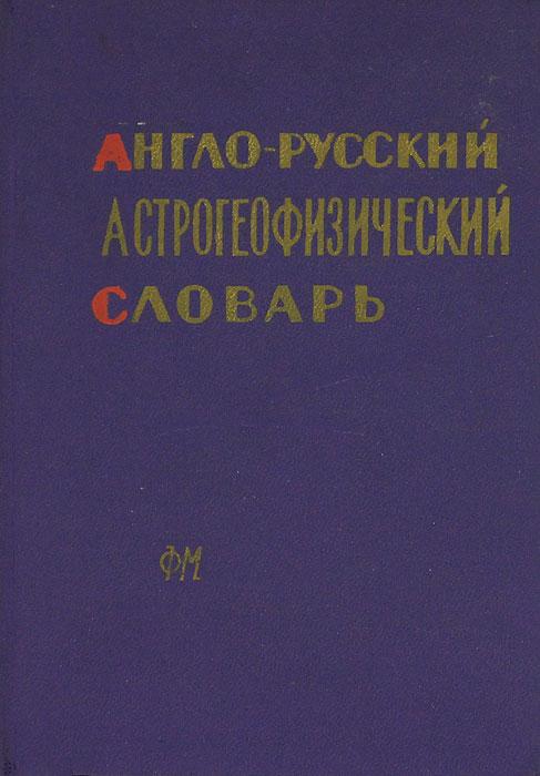 Англо-русский астрогеофизический словарь