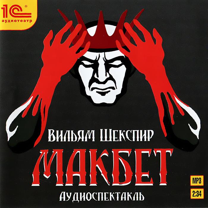 Макбет (аудиокнига MP3)