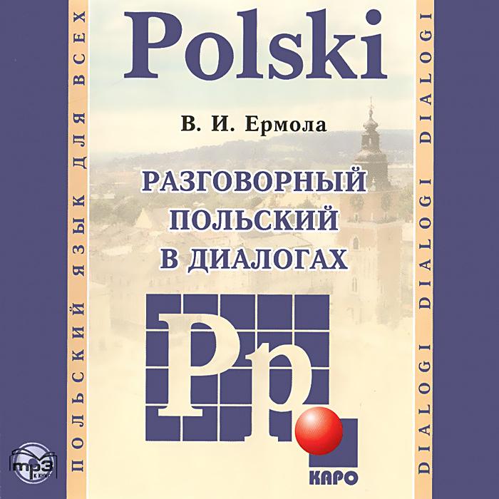 Polski. ����������� �������� � �������� (���������� MP3)