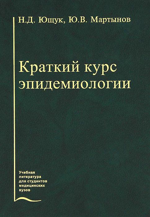Краткий курс эпидемиологии ( 5-225-04062-4 )