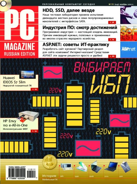 Название: PC Magazine Номер: 11 Месяц выхода: ноябрь Год выхода: 2011 Форма