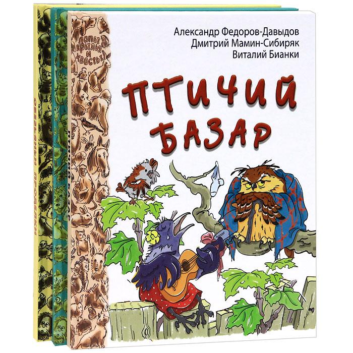 Наши меньшие братья (комплект из 3 книг). Птичий базар. Рыбьи страсти. Обезьяньи проделки.