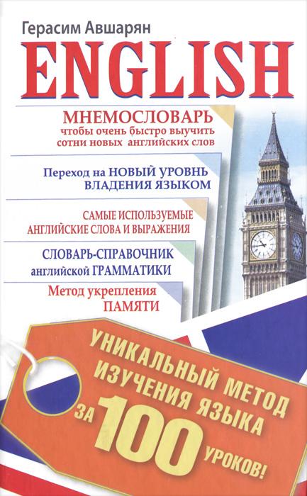 English. Уникальный метод изучения языка за 100 уроков