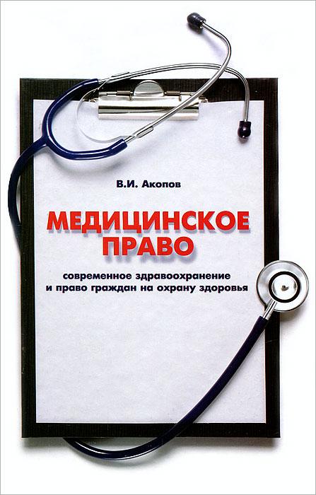 Медицинское право. Современное здравоохранение и право граждан на охрану здоровья