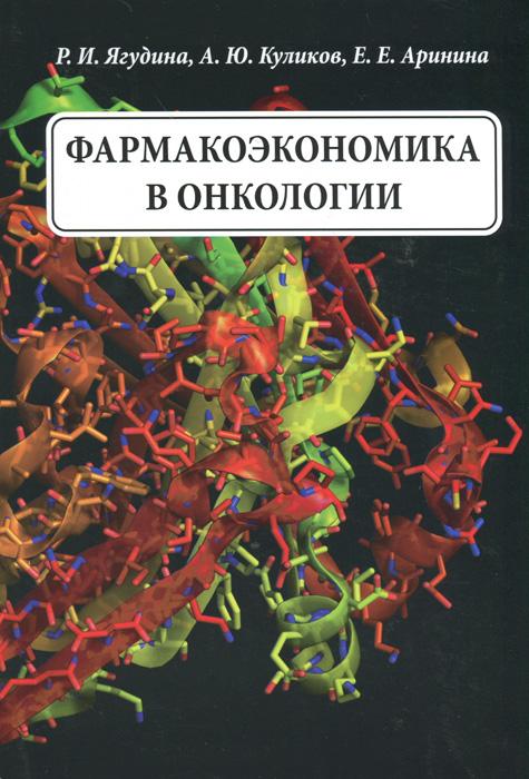 Фармакоэкономика в онкологии