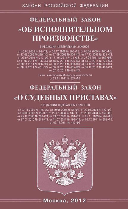 кодекс об исполнительном производстве