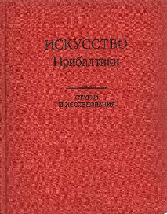Искусство Прибалтики. Статьи и исследования