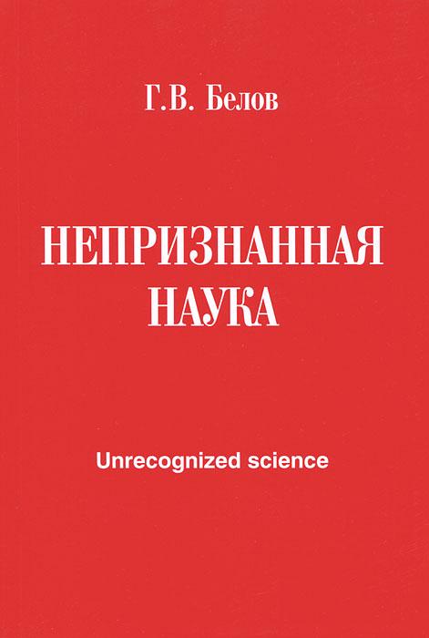 ������������ ����� / Unrecognized Science