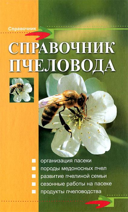 Справочник пчеловода. В. И. Комлацкий, С. В. Логинов, С. В. Свистунов