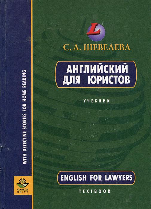 English for Lawyers /Английский для юристов