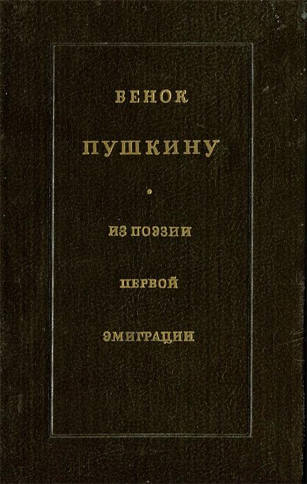 Венок Пушкину. Из поэзии первой эмиграции