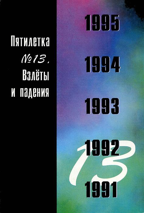 Пятилетка №13. Взлеты и падения ( 5-87444-039-9 )