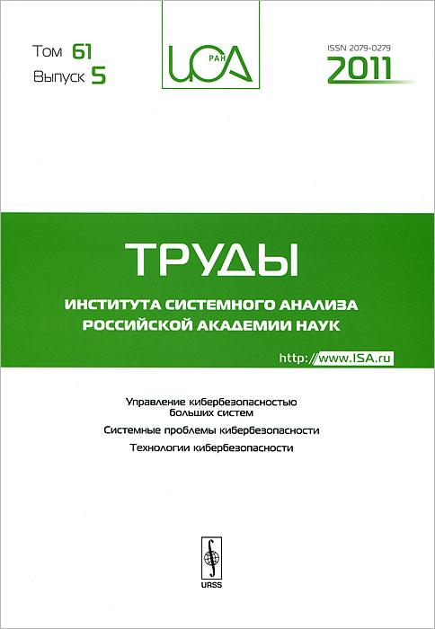Труды Института системного анализа Российской академии наук. Том 61. Выпуск 5