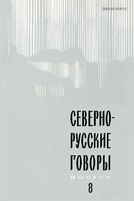 Севернорусские говоры. Выпуск 8