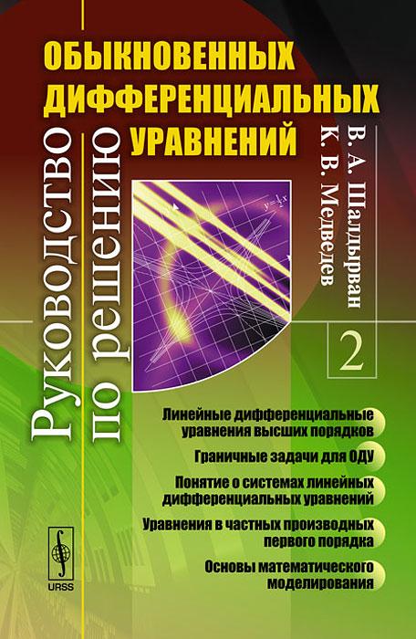 Руководство по решению обыкновенных дифференциальных уравнений. Книга 212296407Настоящее пособие посвящено методам решения и качественного исследования задач курса Обыкновенные дифференциальные уравнения. Цель книги - помочь студентам-прикладникам в формировании их математического мышления, в выработке практических навыков решения и исследования дифференциальных уравнений, описывающих эволюционные процессы в различных областях знаний. В книге рассматриваются типовые задачи теории дифференциальных уравнений и их приложения. При подборе задач особое внимание уделено тем из них, которые допускают решение различными методами. Теоретический материал приводится в объеме, необходимом для осознанного решения задач и примеров. Данная книга является продолжением работы Руководство по решению обыкновенных дифференциальных уравнений: Дифференциальные уравнения первого порядка. Нелинейные дифференциальные уравнения высших порядков. Системы дифференциальных уравнений (М.: URSS, 2012). Пособие предназначено для студентов и аспирантов физических факультетов...