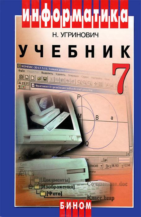 лабораторные работы по информатике по учебнику угринович.