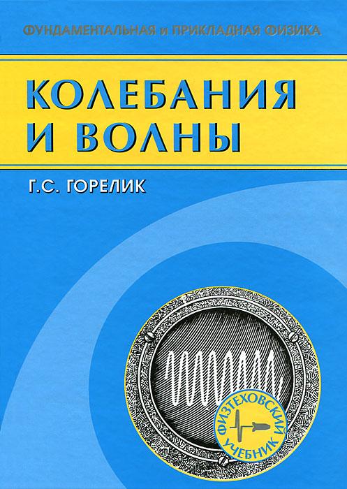 Колебания и волны. Введение в акустику, радиофизику и оптику12296407Третье издание лучшего учебника по колебательным и волновым процессам, изучаемым механикой, акустикой, оптикой, радиофизикой, электродинамикой. В мировой литературе книга выделяется оригинальной трактовкой, данной многим физическим явлениям на языке теории колебаний, и убедительными примерами единства закономерностей колебаний и волн различной физической природы. Книга по-прежнему необходима студентам физических, физико-технических, инженерно-физических и радиотехнических факультетов университетов и специалистам-физикам - теоретикам и экспериментаторам, работающим в радиофизике, акустике и оптике. Рекомендовано УМО Московского физико-технического института (государственного университета) в качестве учебного пособия для студентов высших учебных заведений по направлению подготовки Прикладные математика и физика.