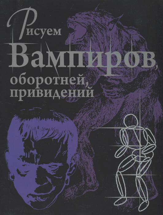 Рисуем вампиров, оборотней и привидений