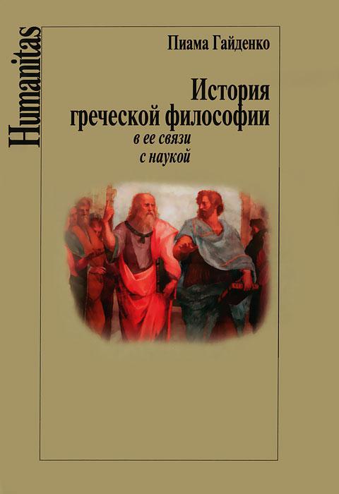 История греческой философии в ее связи с наукой. Пиама Гайденко