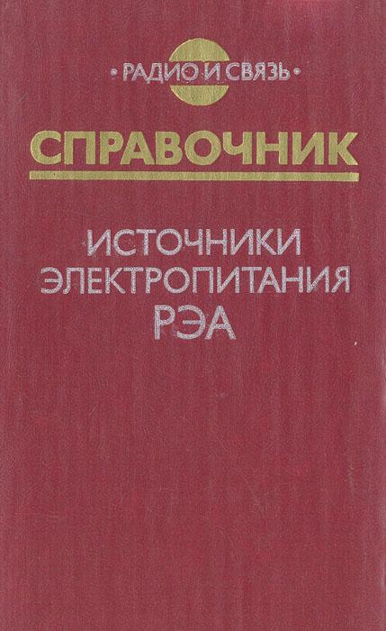 Справочник. Источники электропитания РЭА