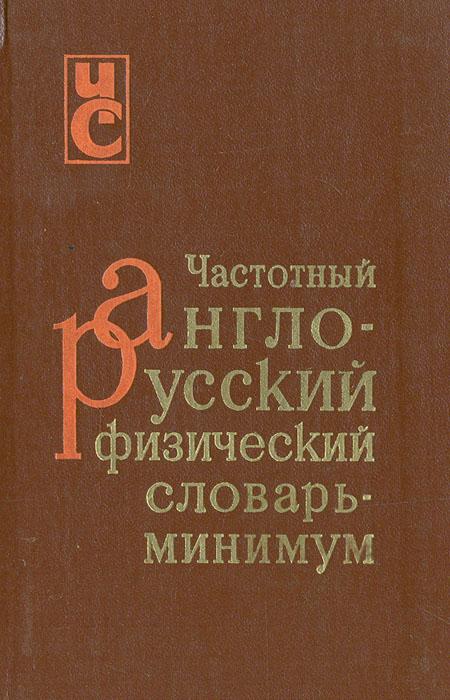Частотный англо-русский физический словарь минимум