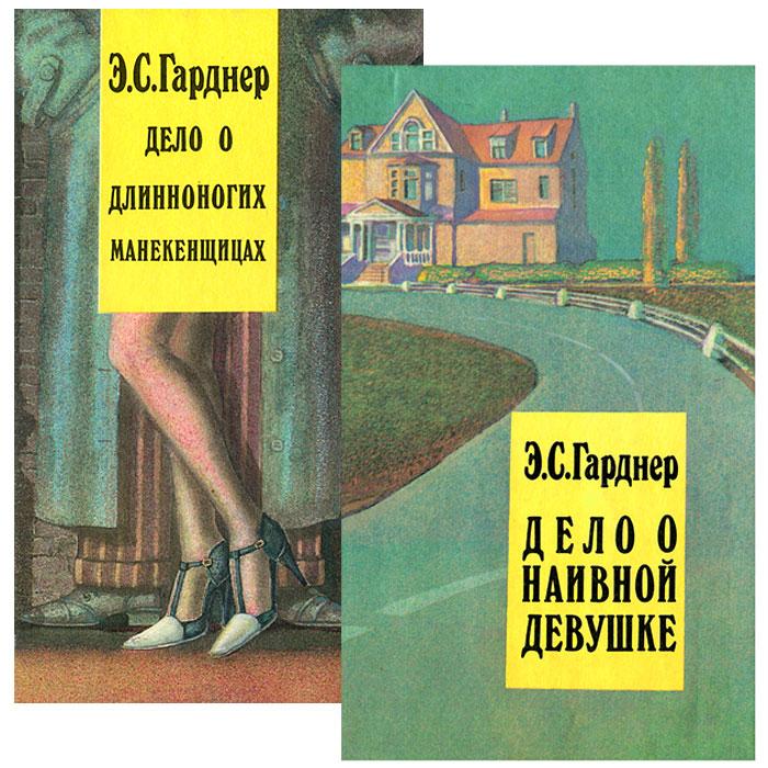 Дело о наивной девушке. Дело о длинноногих манекенщицах (комплект из 2 книг)