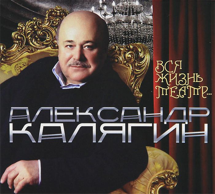 """""""Вся жизнь театр..."""" (аудиокнига MP3)"""