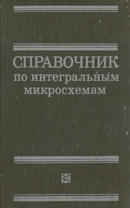 Скачать бесплатно Справочник
