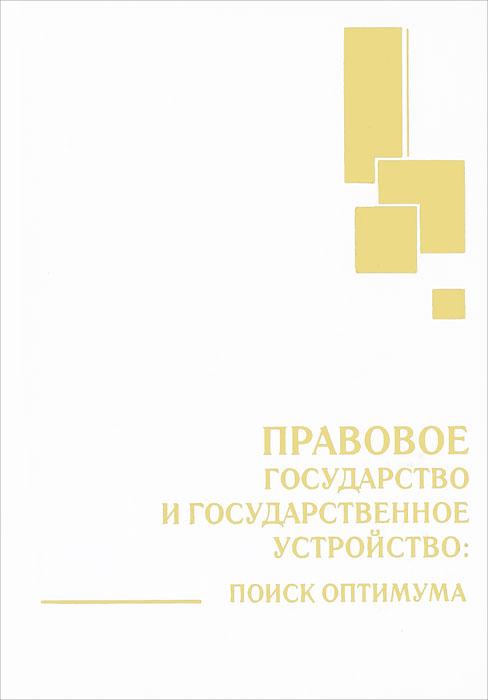 Правовое государство и государственное устройство. Поиск оптимума ( 978-5-7729-0598-2 )