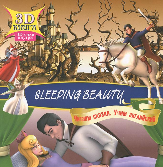 Sleeping Beauty / Спящая красавица (+ 3D-очки)