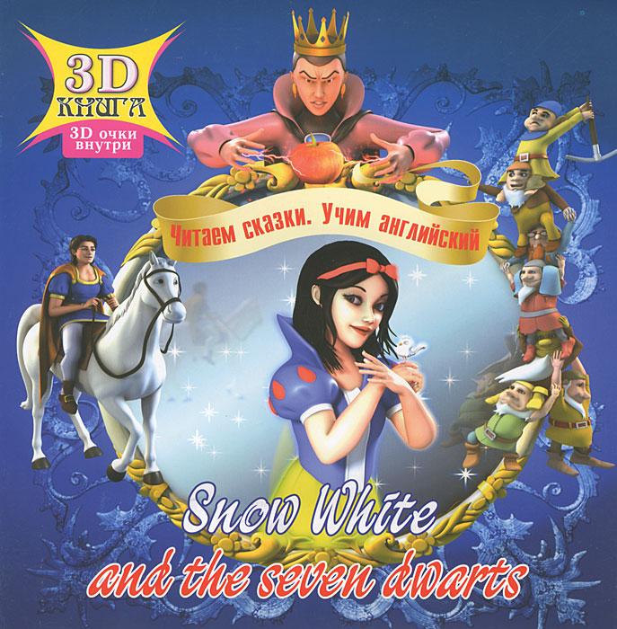 Snow White and the Seven Dwarts / Белоснежка и семь гномов (+ 3D-очки)