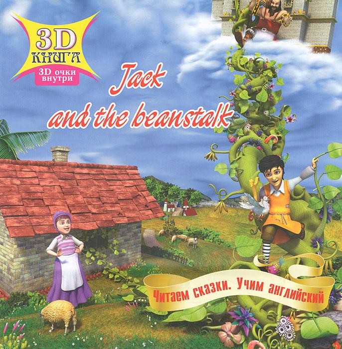 Jack and the Beanstalk / Джек и бобовый стебель (+ 3D-очки)