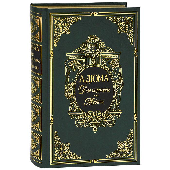 А. Дюма. Собрание сочинений. Двадцать избранных романов. Две королевы. Медичи (подарочное издание)