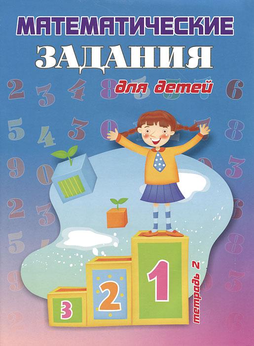 Математические задания для детей. Тетрадь 2 ( 978-5-88944-066-6 )