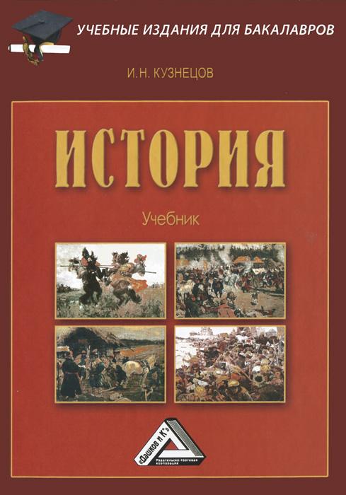 История: Учебник для бакалавров. Кузнецов И.Н