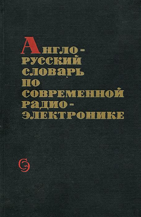 Англо-русский словарь по современной радио-электроннике