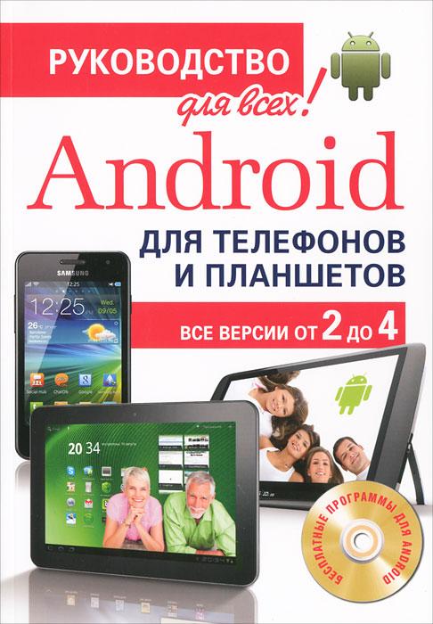 Android для телефонов и планшетов. Недостающее руководство для всех! Все версии от 2 до 4 (+ CD-ROM)