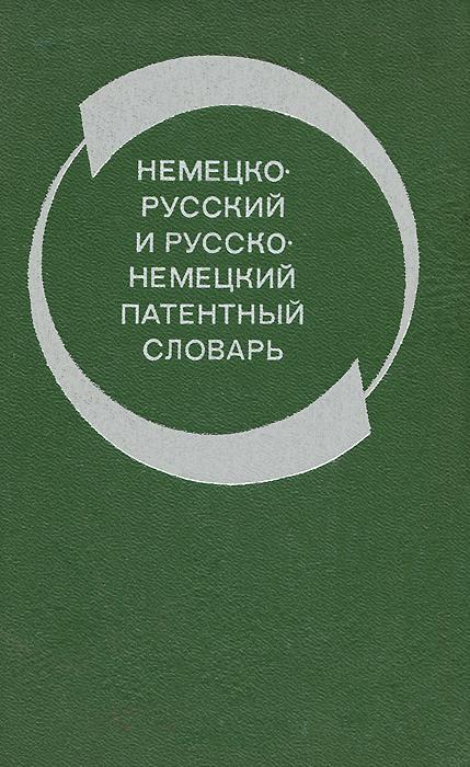 Немецко-русский и русско-немецкий патентный словарь / Deutsch-russisches und russich-deutsches patentworterbuch