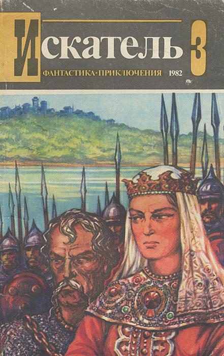 Искатель, №3, 1982