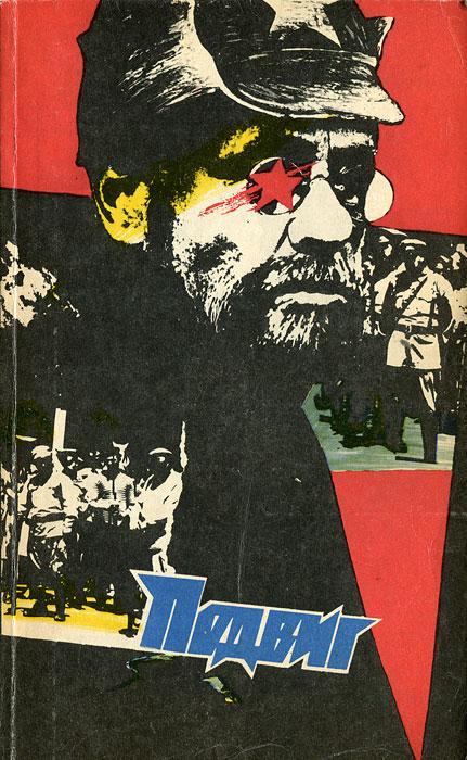 Подвиг, №2, 1989