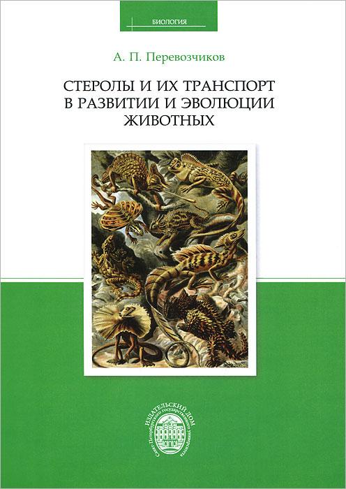 Стеролы и их траспорт в развитии и эволюции животных ( 978-5-28805-153-1 )