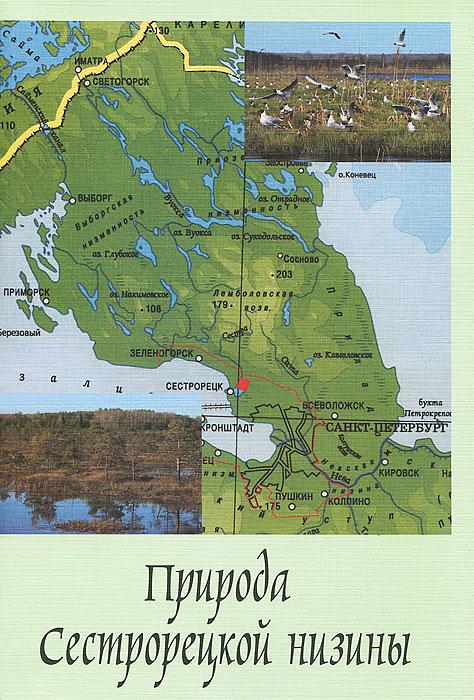 Природа Сестрорецкой низины (+ 3 карты)