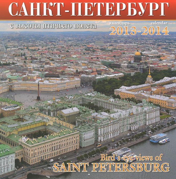 Название: Календарь 2013-2014 (на скрепке).  Санкт-Петербург с высоты птичьего полета Описание: Современная...